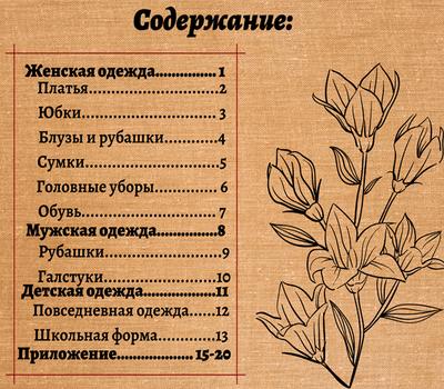 советская мода 2