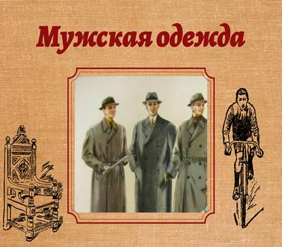 советская мода 4
