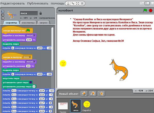 Мультик Колобок и Лиса на просторах Интернет в среде Scratch