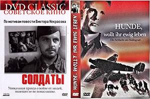 Фильмы, снятые в СССР и Германии