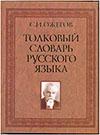 Cловарь Т.Ф. Ефремовой