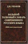 Cловарь Д.Н. Ушакова