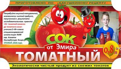 томат 32