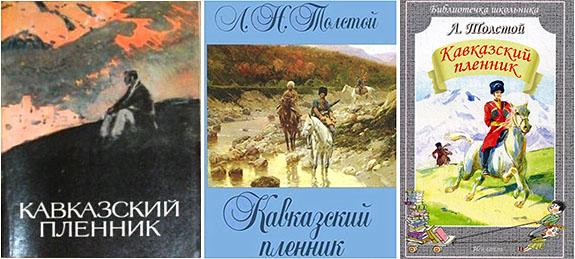 Книги рассказ Кавказский пленник Л.Н.Толстой