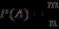 формула теории вероятности
