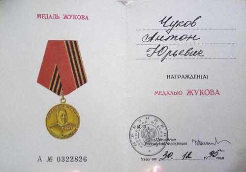 чуков 9